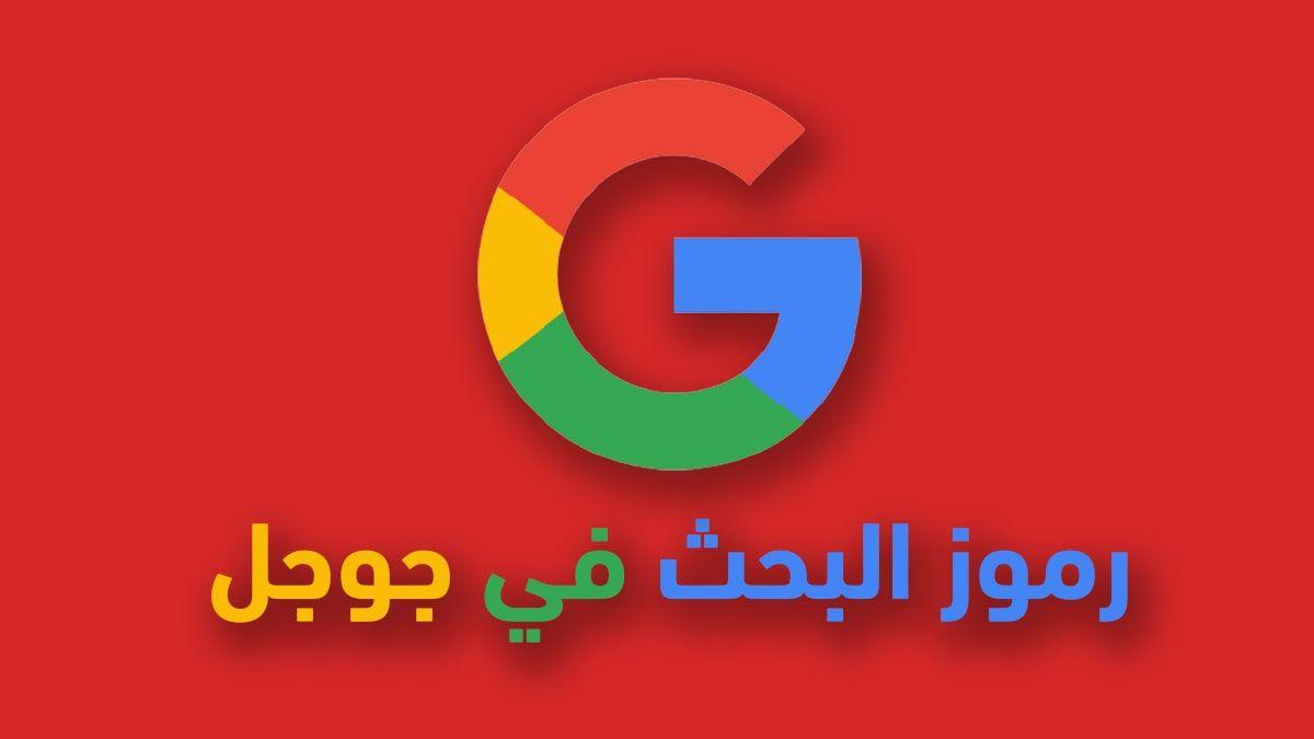 رموز البحث في جوجل – 9 اسرار و ميزات قد لا تعرفها !