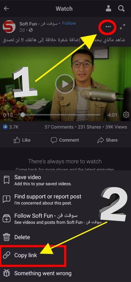 تحميل فيديو من الفيس بوك للاندرويد بدون برامج