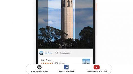 تطبيق google lens وكيفية إستخدامه