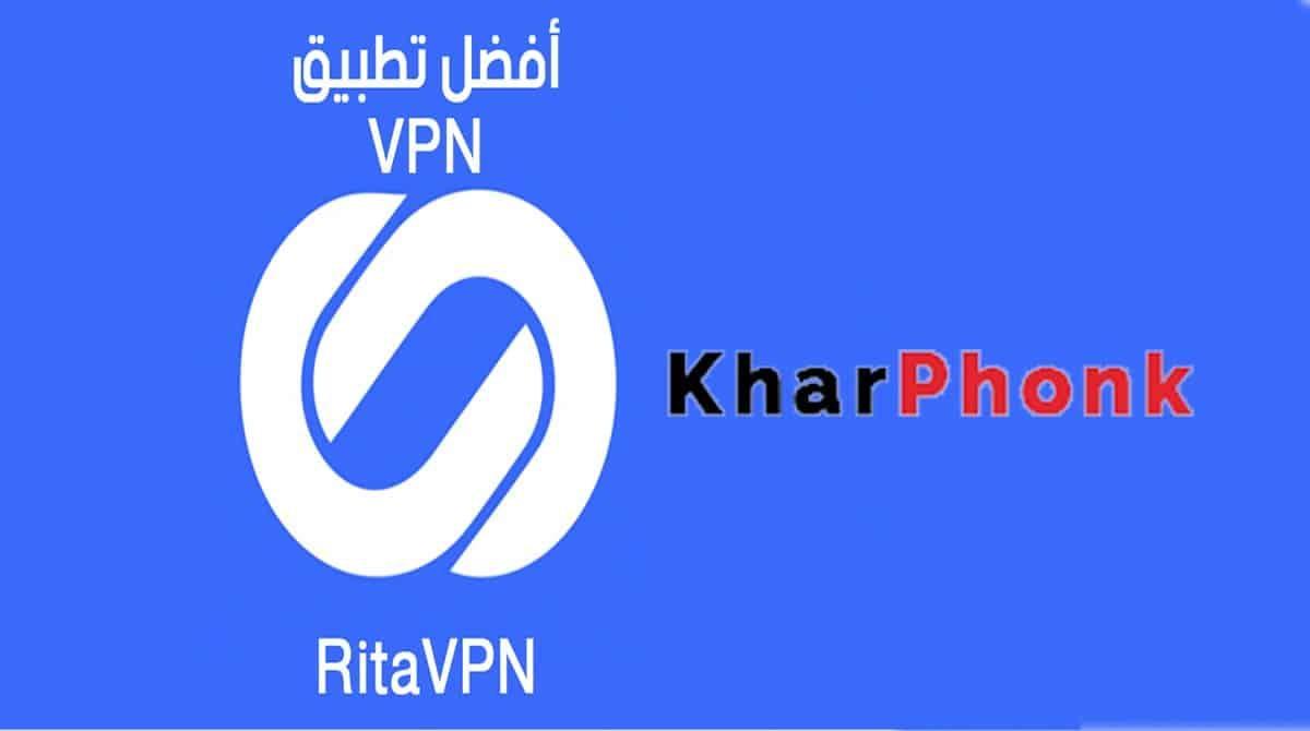 تعرف علي برنامج Rita VPN أفضل برنامج vpn للهواتف و الويندوز