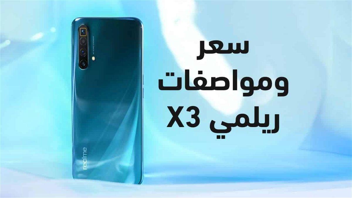 مواصفات و سعر Realme X3 اقوى هاتف من ريلمي ريلمي x3 بنظام التبريد السائل