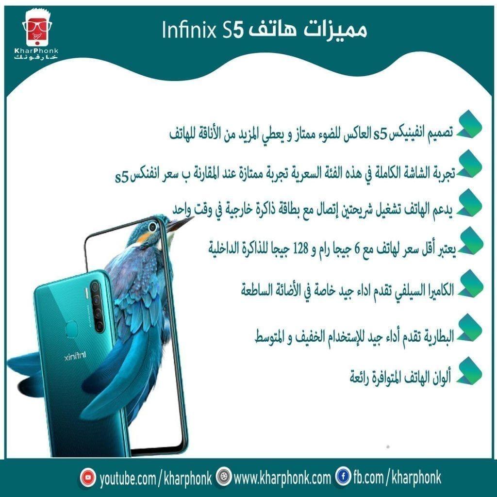 مميزات تلفون انفنکس s5