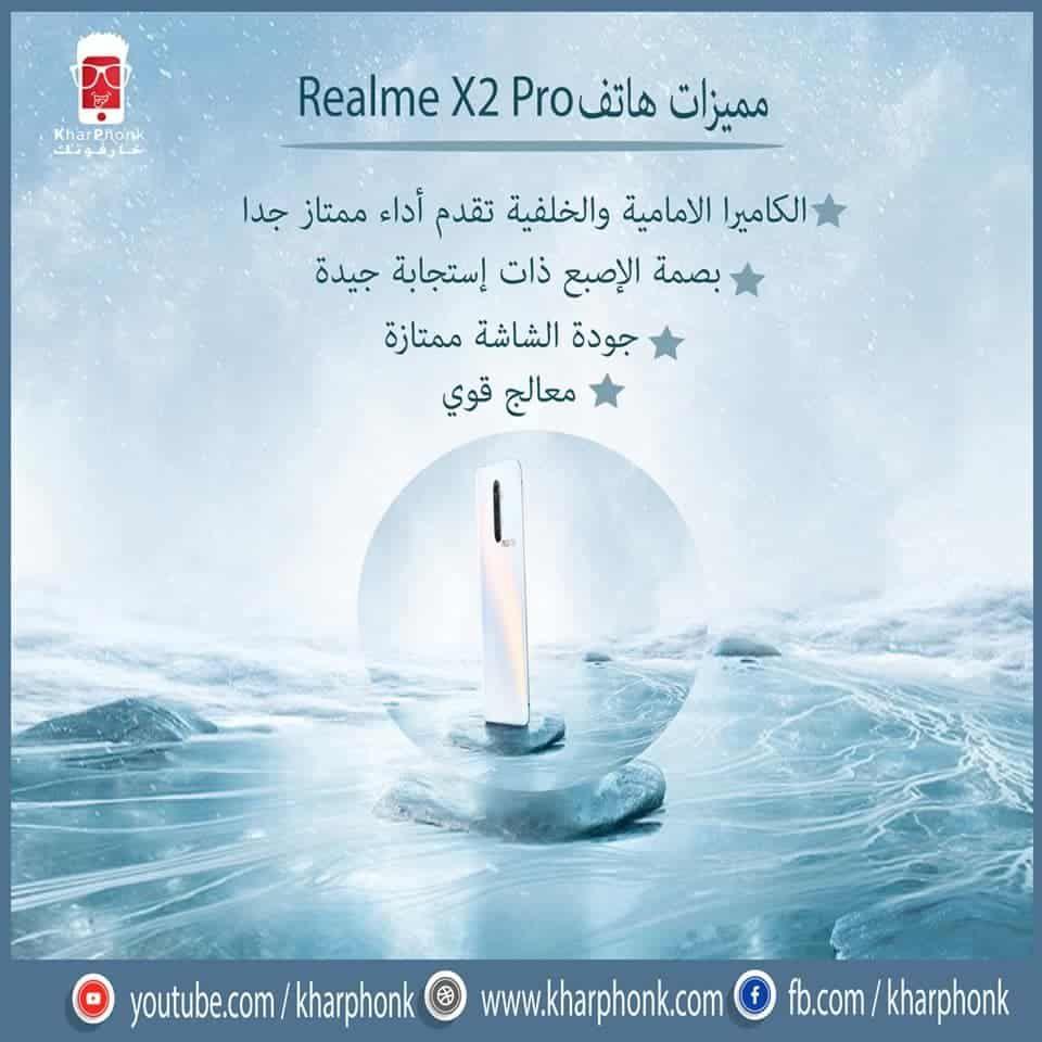 مميزات realme x2 pro