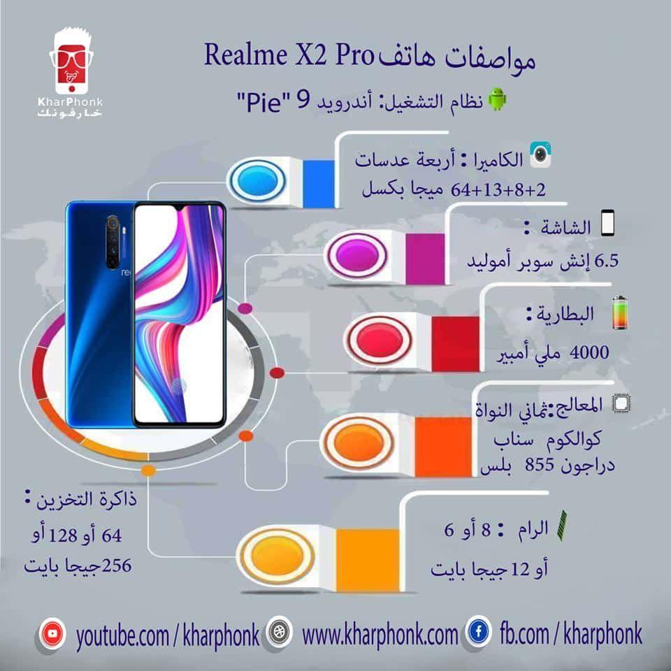 مواصفات realme x2 pro