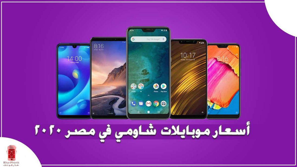 اسعار موبايلات شاومي في مصر وإيه أفضلهم في كلمتين – لشهر ابريل لعام 2020