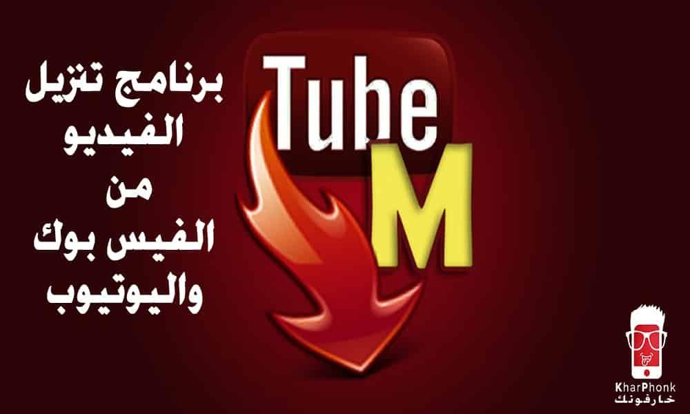 شرح و تحميل برنامج TubeMate لتنزيل الفيديوهات من اليوتيوب