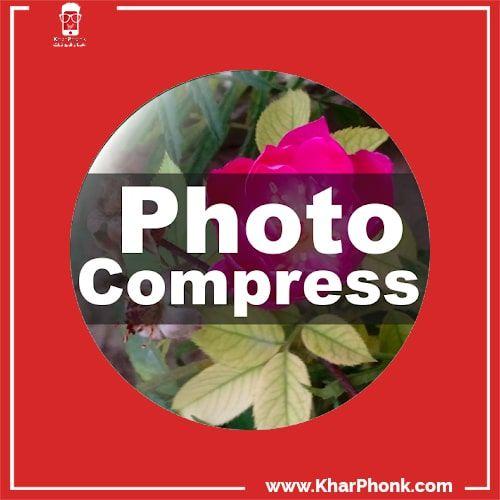 برنامج Photo Compress ضغط الصور للاندرويد