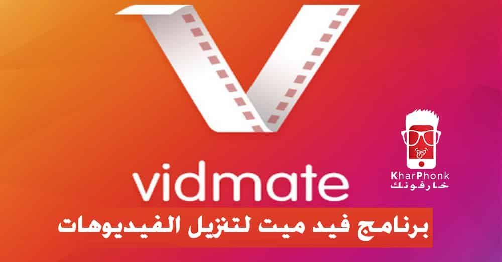 برنامج vidmate لتنزيل الفيديوهات