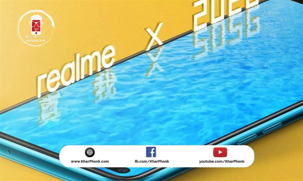 سعر ومواصفات Realme X50 Lite 📱 وأهم المميزات والعيوب لريلمي X 50 لايت