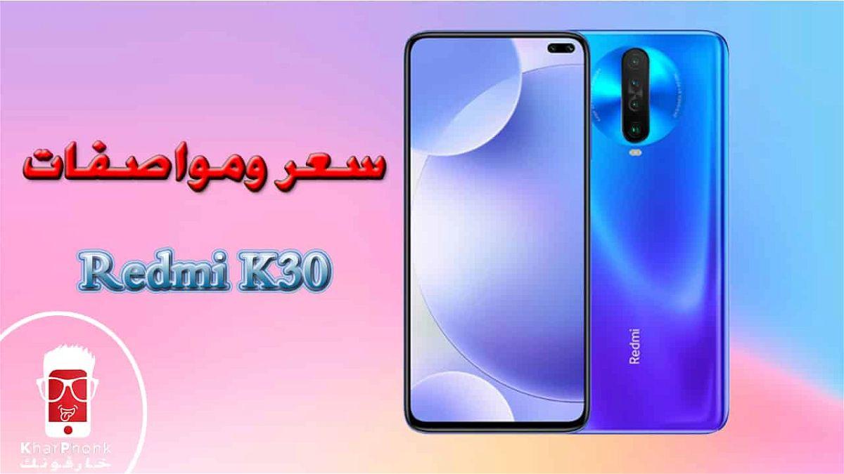 سعر ومواصفات Redmi K30 نسخة الـ 4G ومميزات وعيوب الهاتف