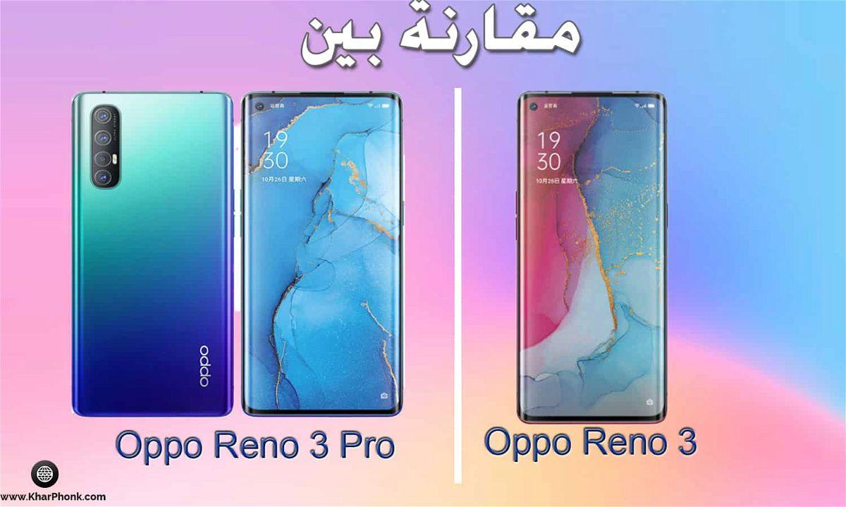 مقارنة بين اوبو رينو 3 و اوبو رينو 3 برو من حيث المواصفات والأسعار