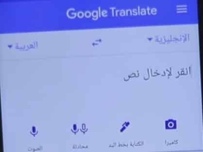 الترجمة الفورية ببرنامج google translate