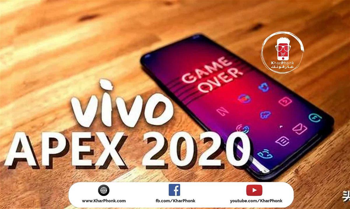 مواصفات هاتف Vivo APEX 2020 القادم بإمكانيات خيالية