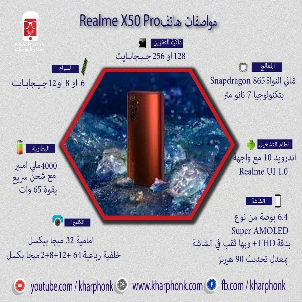 مواصفات realme x50 pro