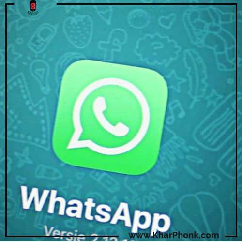عيوب whats app