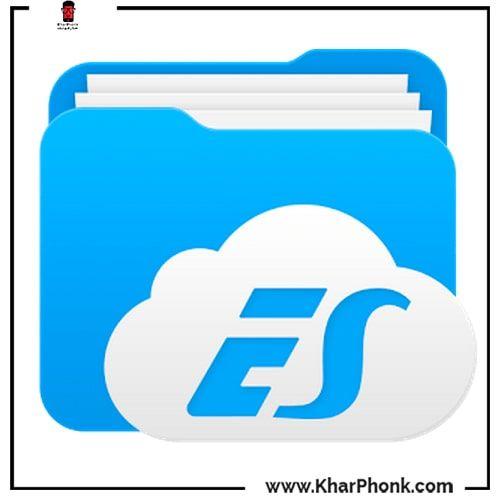 سبب حذف برنامج ES File Explorer من جوجل بلاي