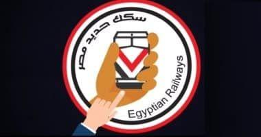 برنامج مواعيد القطارات لـ سكك حديد مصر للاندرويد لمعرفة مواعيد قطارات وحجز التذاكر
