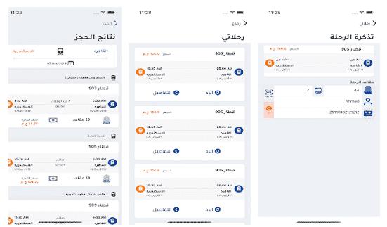 برنامج مواعيد القطارات سكك حديد مصر الجديدة لمواعيد القطارات والحجز وآخر أخبار السكة الحديد