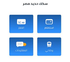 تطبيق قطارات مصر حجز واستعلام