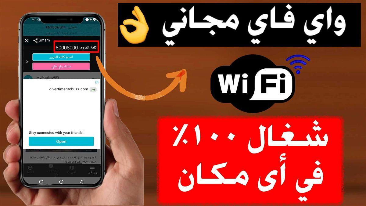 4 طرق للحصول على واي فاي مجاني في أى مكان بالعالم