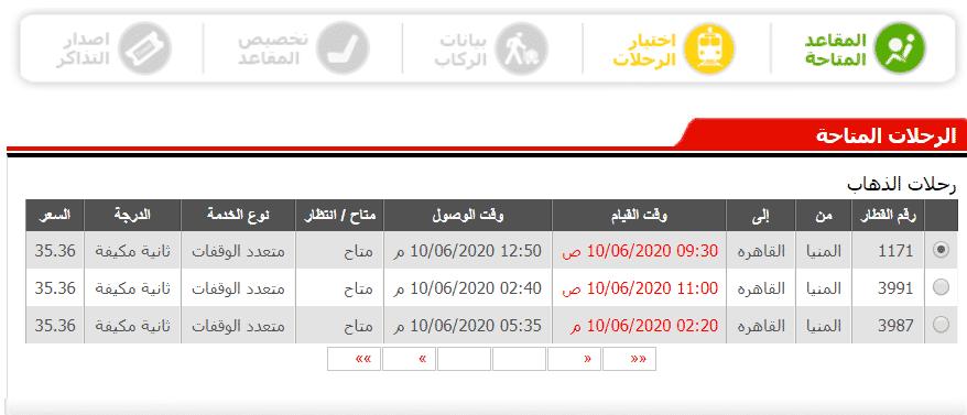 مواعيد القطارات المتاحة على موقع سكك حديد مصر
