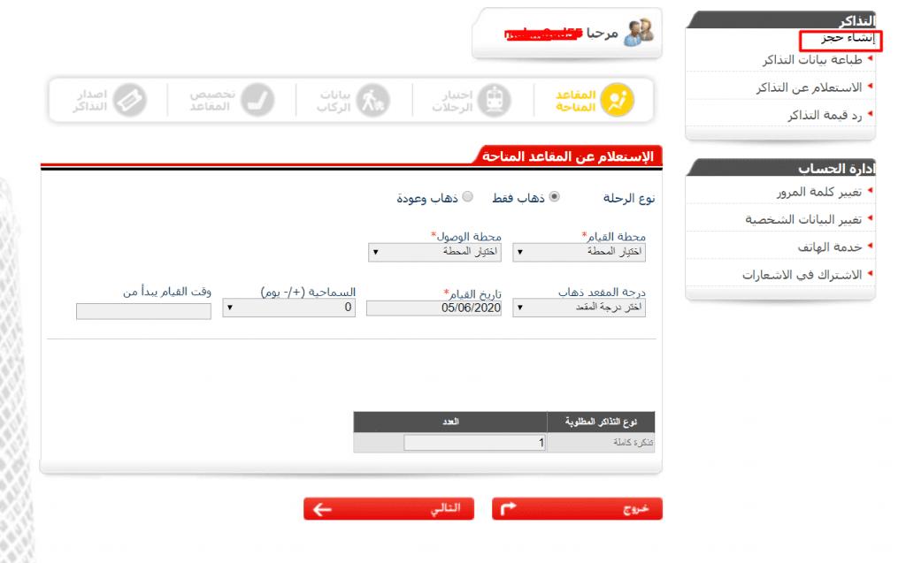 حجز واستعلام قطارات مصر على موقع سكك حديد مصر