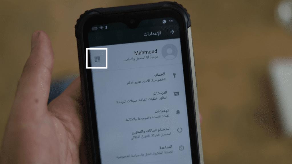 إضافة جهات الاتصال عبر رمز QR في الواتساب او ما يطلق عليه البعض برنامج وات ساب