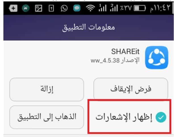 اشعارات shareit - خارفونك