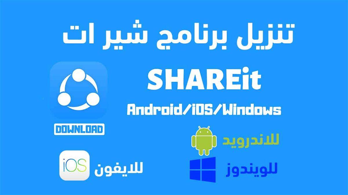 تحميل برنامج shareit للموبايل و الكمبيوتر الاصدارات الجديدة والقديمة من برنامج شير ات