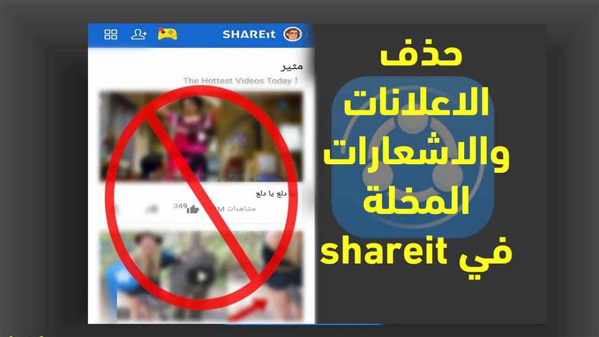 طريقة حذف الاعلانات والاشعارات المخلة بالاداب من تطبيق shareit شير ات