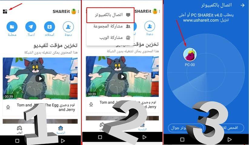 شرح الاتصال بين الكمبيوتر والموبايل الاندرويد في برنامج شير ات shareit