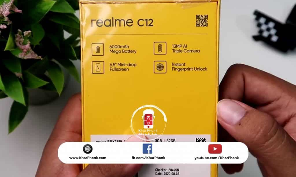 مواصفات ريلمي realme c12