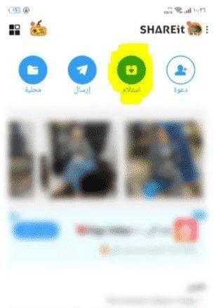 ارسال الملفات من الكمبيوتر إلى الموبايل shareit