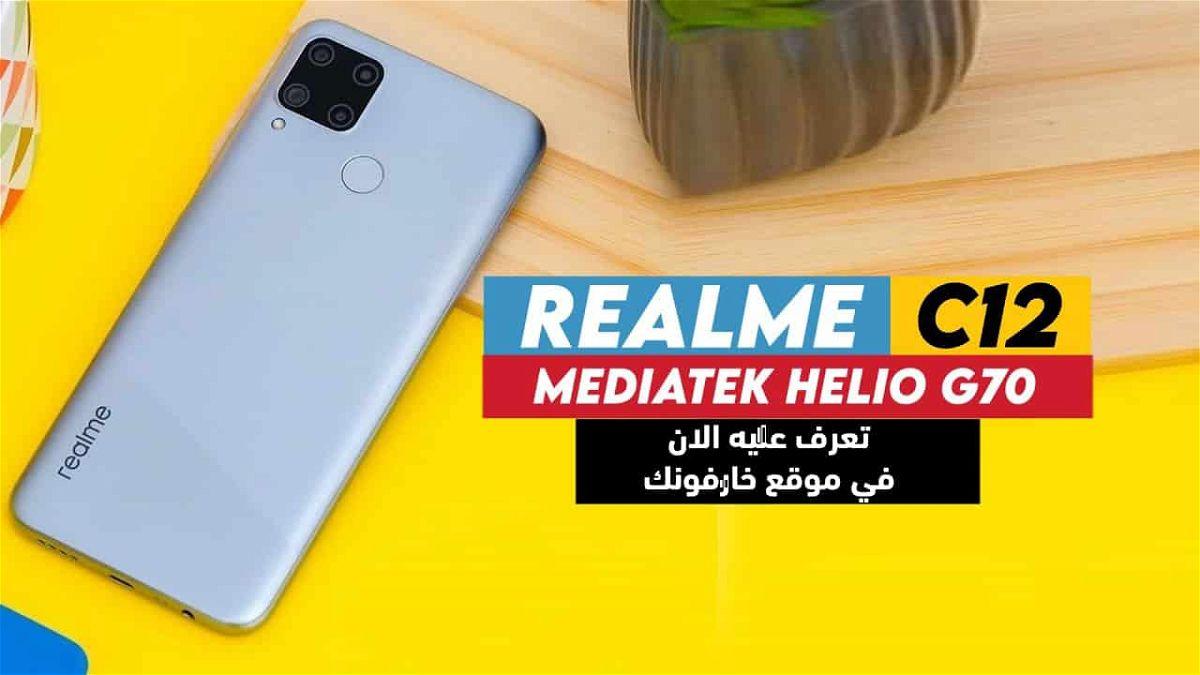 ريلمي تبيع 60 ألف هاتف realme c12 فى 24 ساعة فقط