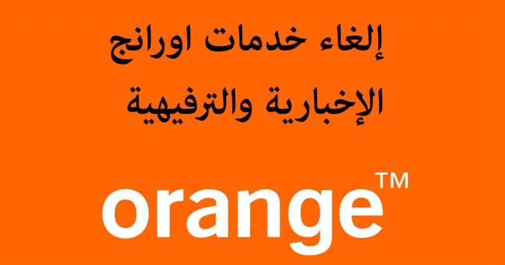 الغاء خدمات اورنج الترفيهية - الغاء خدمة مدرج مصر اورنج