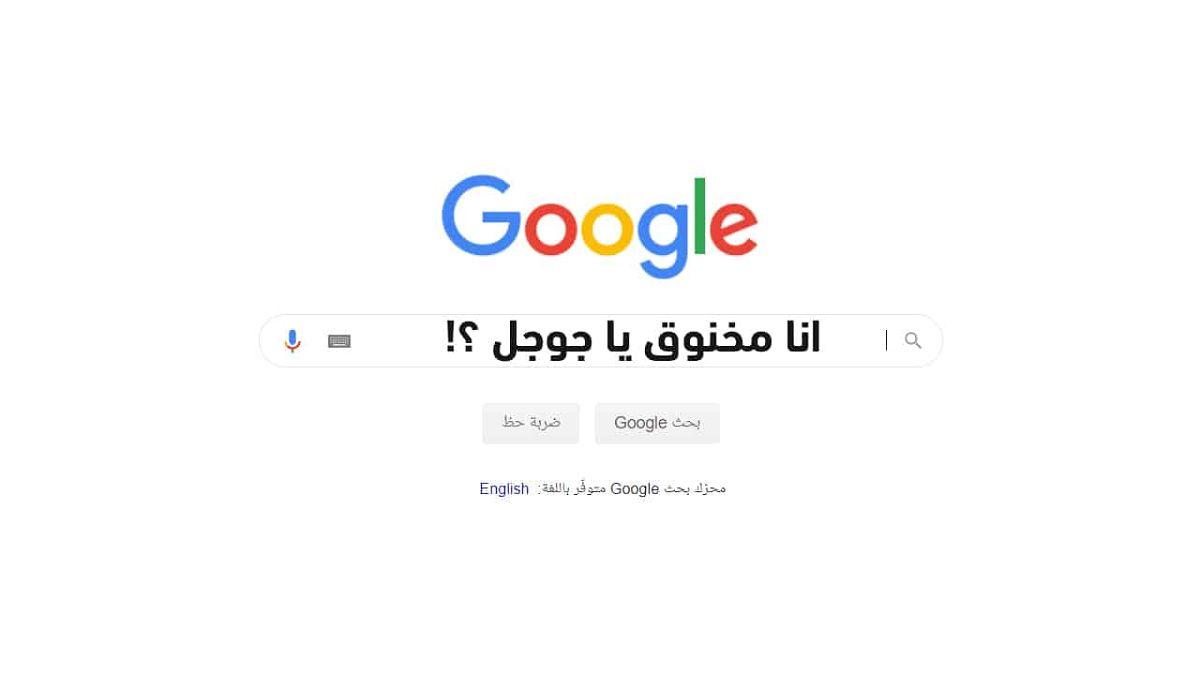 انا مخنوق يا جوجل ومضايق ايه الحل ؟! اعمل ايه ؟ إليك الحل