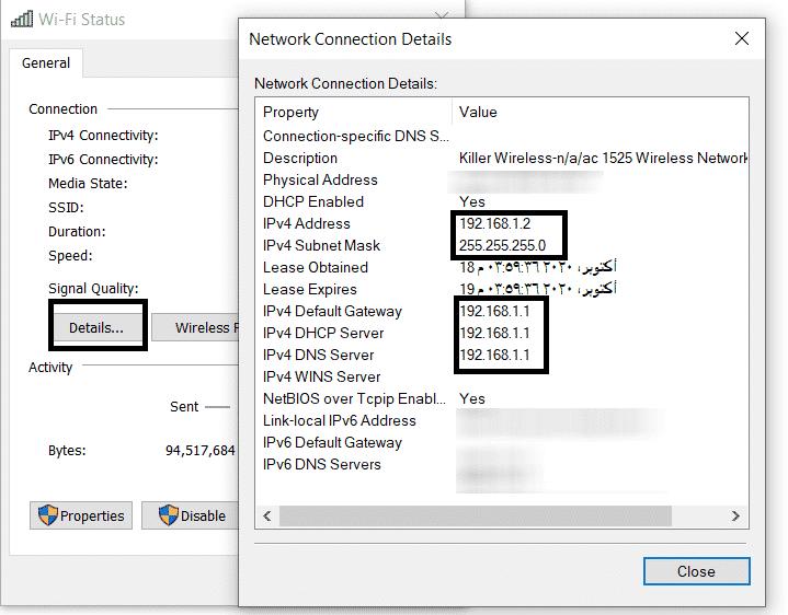 تغيير ip جهاز الكمبيوتر من كارت الشبكة LAN