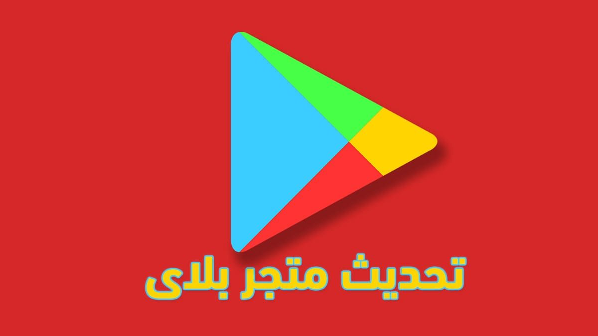 تنزيل تحديث متجر بلاي 2021 – تحميل تحديث متجر التطبيقات وخدمات google play