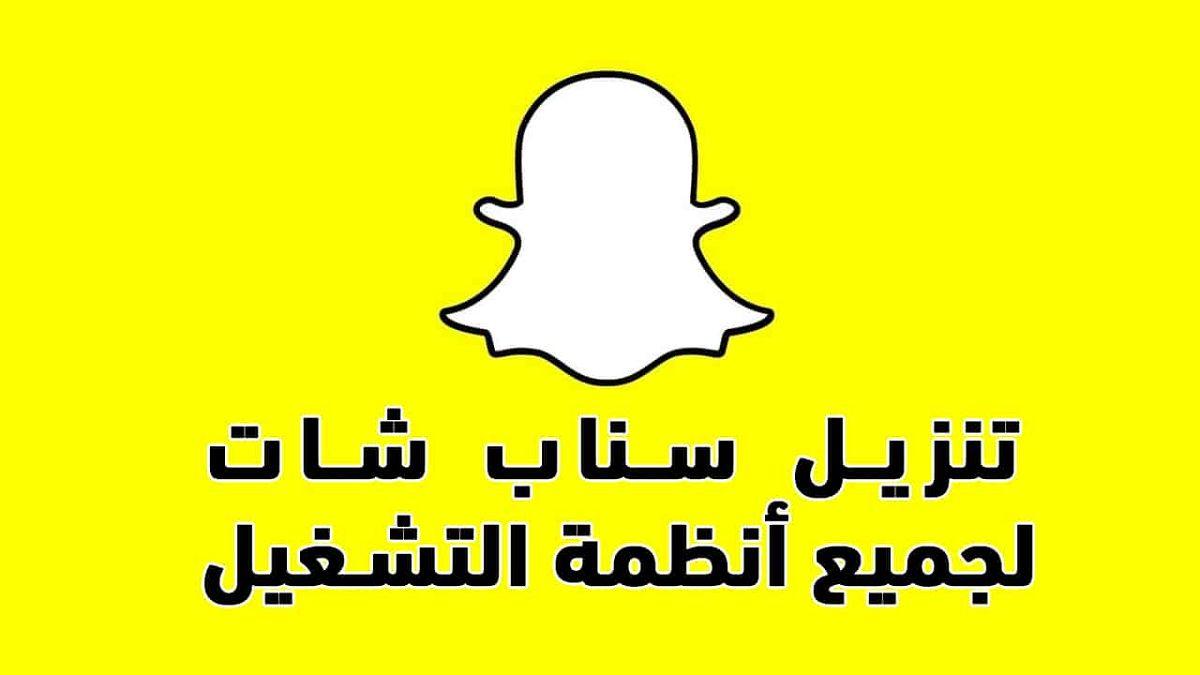 تنزيل سناب شات snapchat 2021 اخر إصدار لجميع انظمة التشغيل