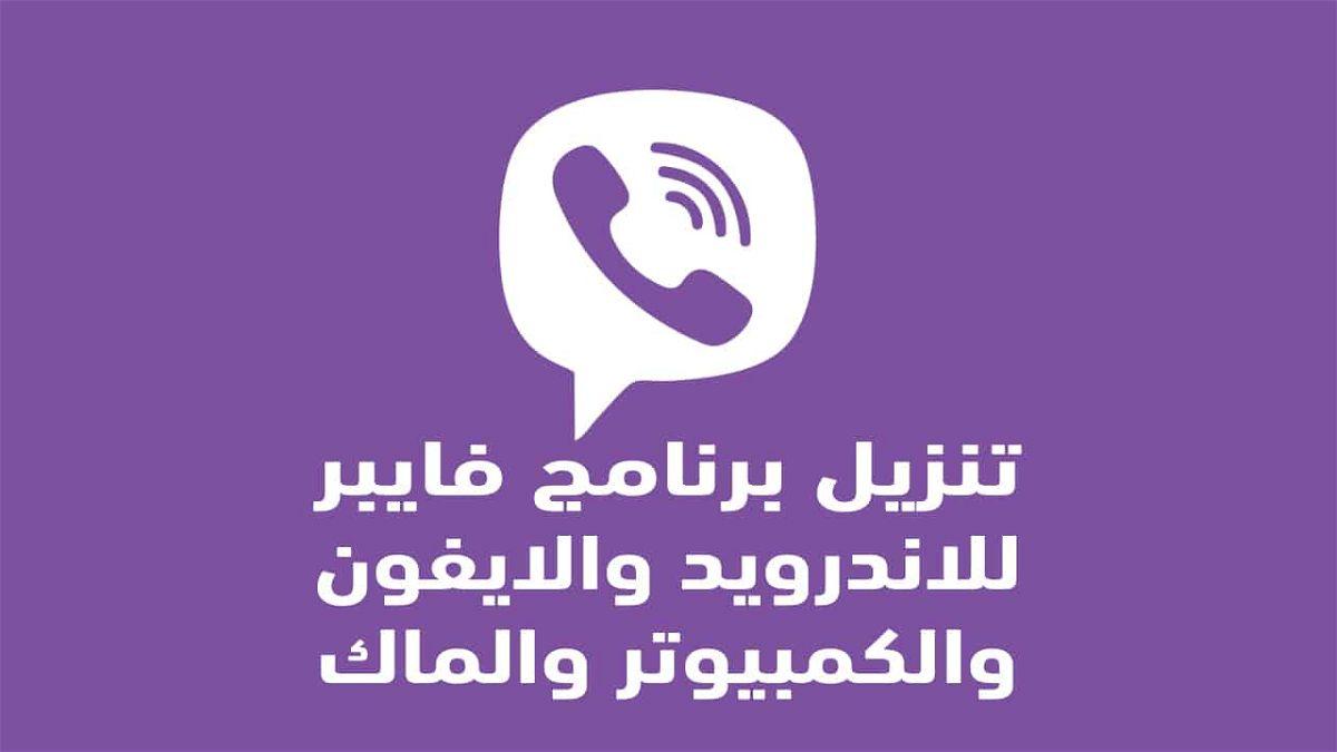 تنزيل فايبر 2021 – Viber أفضل برنامج للمكالمات الصوتية والفيديو