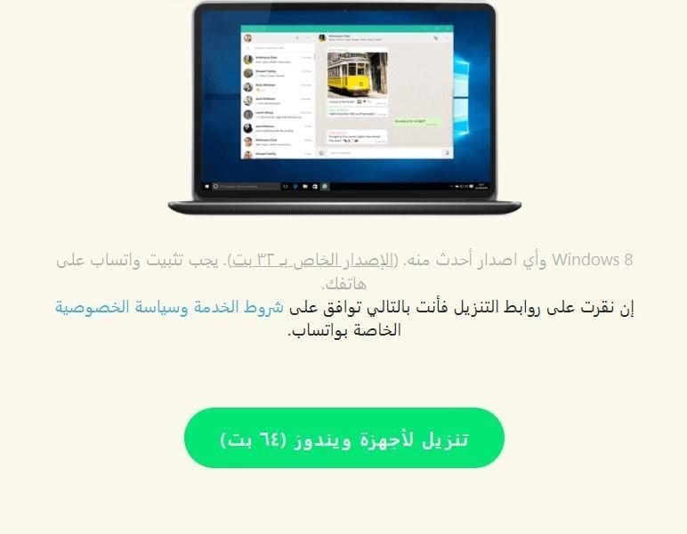 تنزيل واتس اب للكمبيوتر 2020