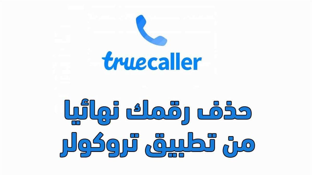 شرح كيفية حذف رقم من تروكولر Truecaller نهائياً 2021