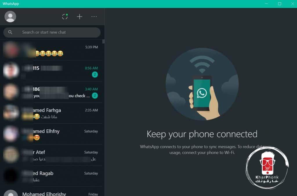 فتح واتس اب للكمبيوتر whatsapp for pc
