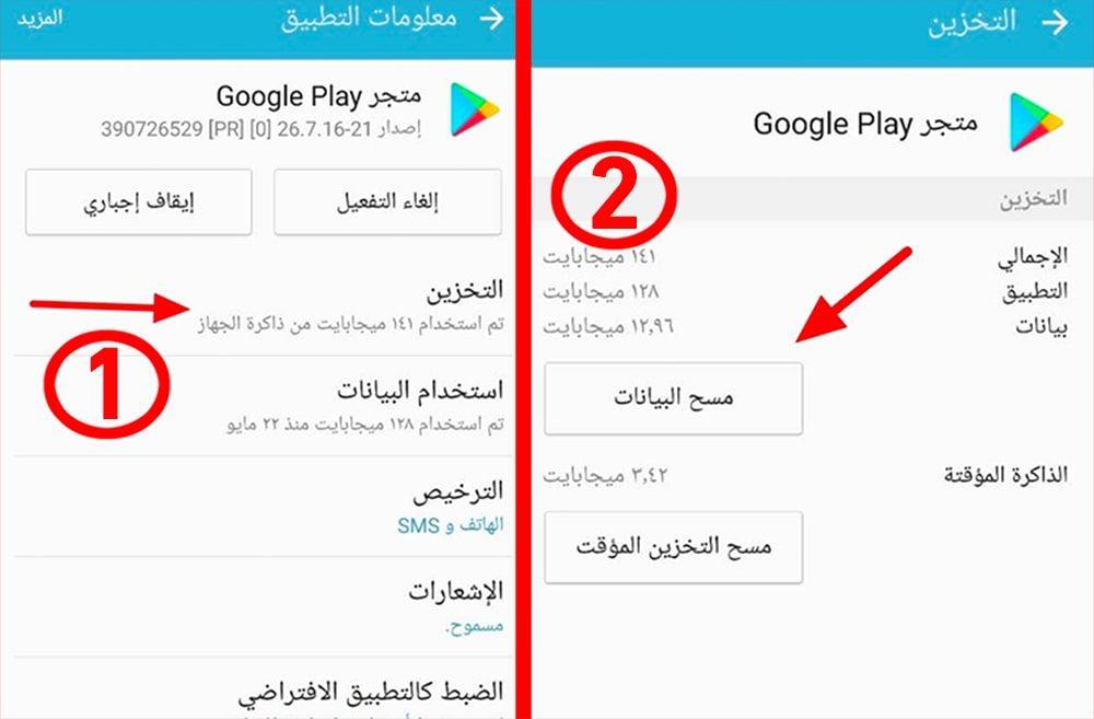 كيفية تحديث google play 2021