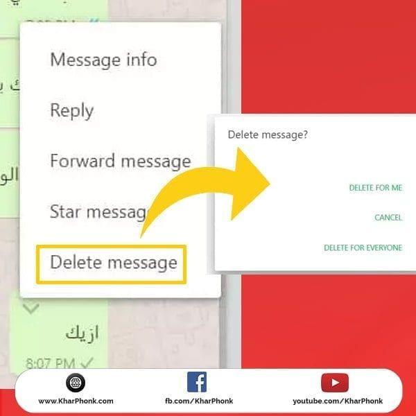 حذف الرسائل من واتس ويب - حذف الرسائل من طرف واحد او من طرفين في whatsapp web