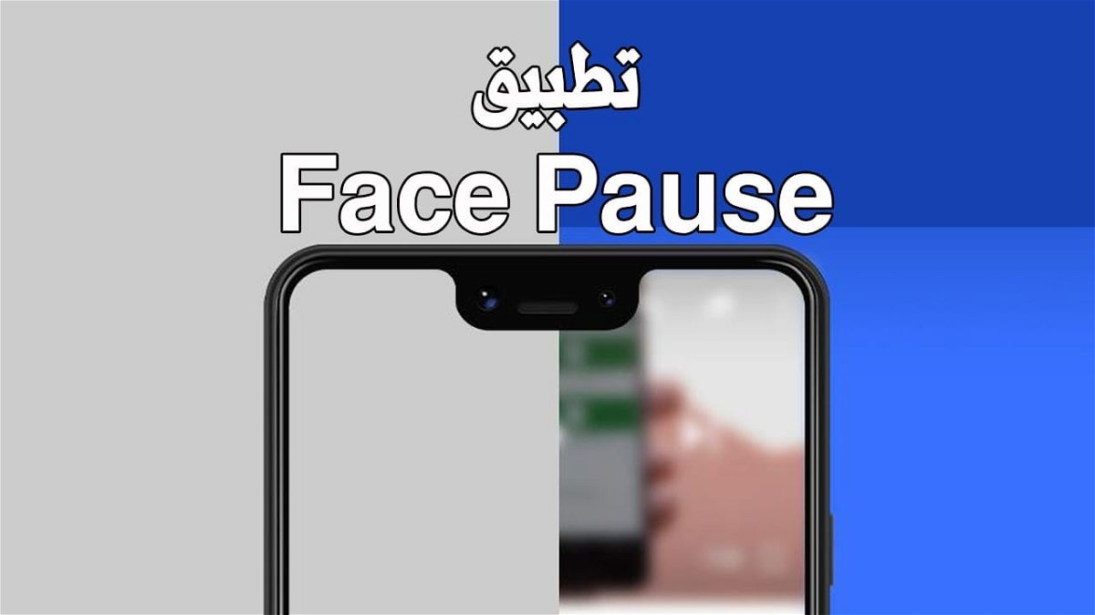 شرح وتنزيل تطبيق Face Pause للتحكم في شاشة الهاتف بواسطة بصمة الوجه