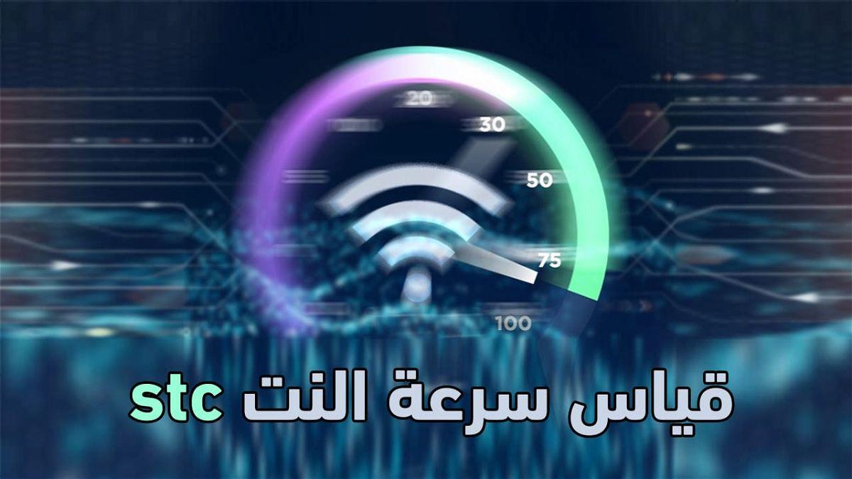 موقع قياس سرعة النت stc لشركة الاتصالات السعودية STC