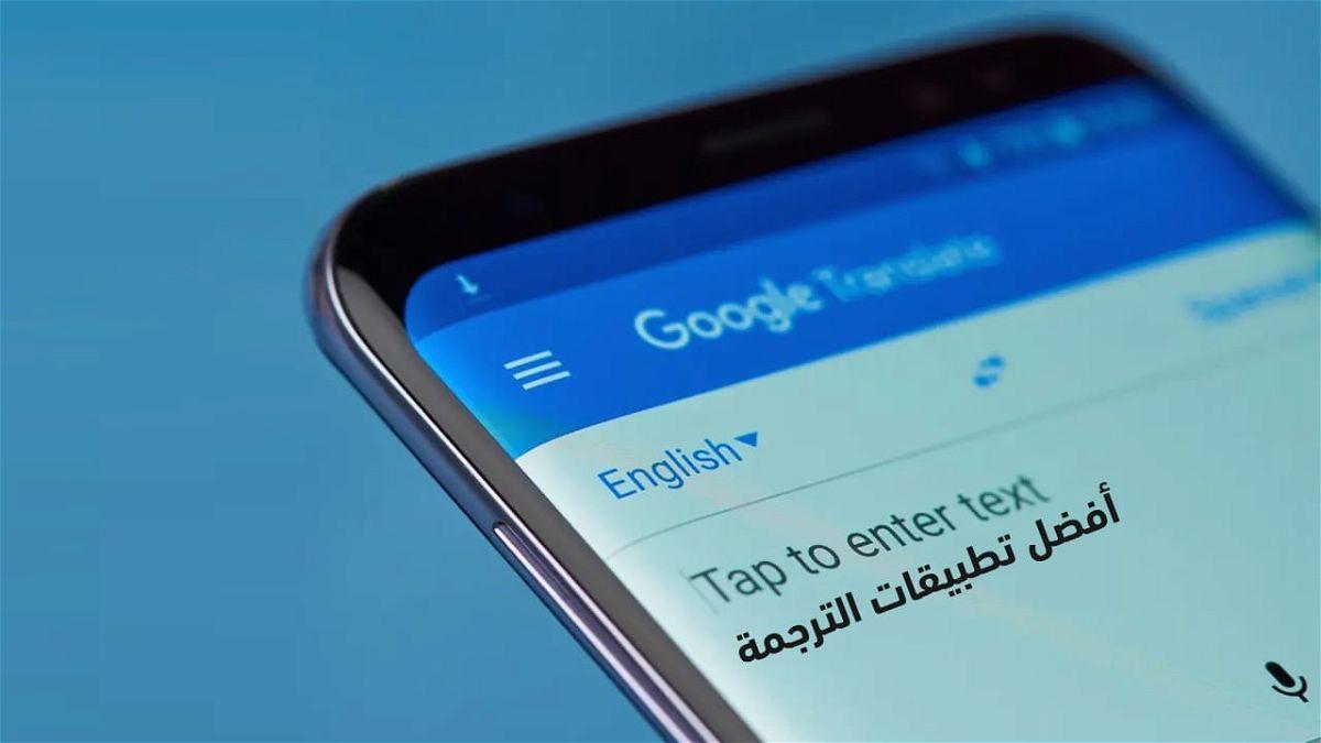 أفضل تطبيقات ترجمه من انجليزى لعربى ومن عربي لانجليزي 2021