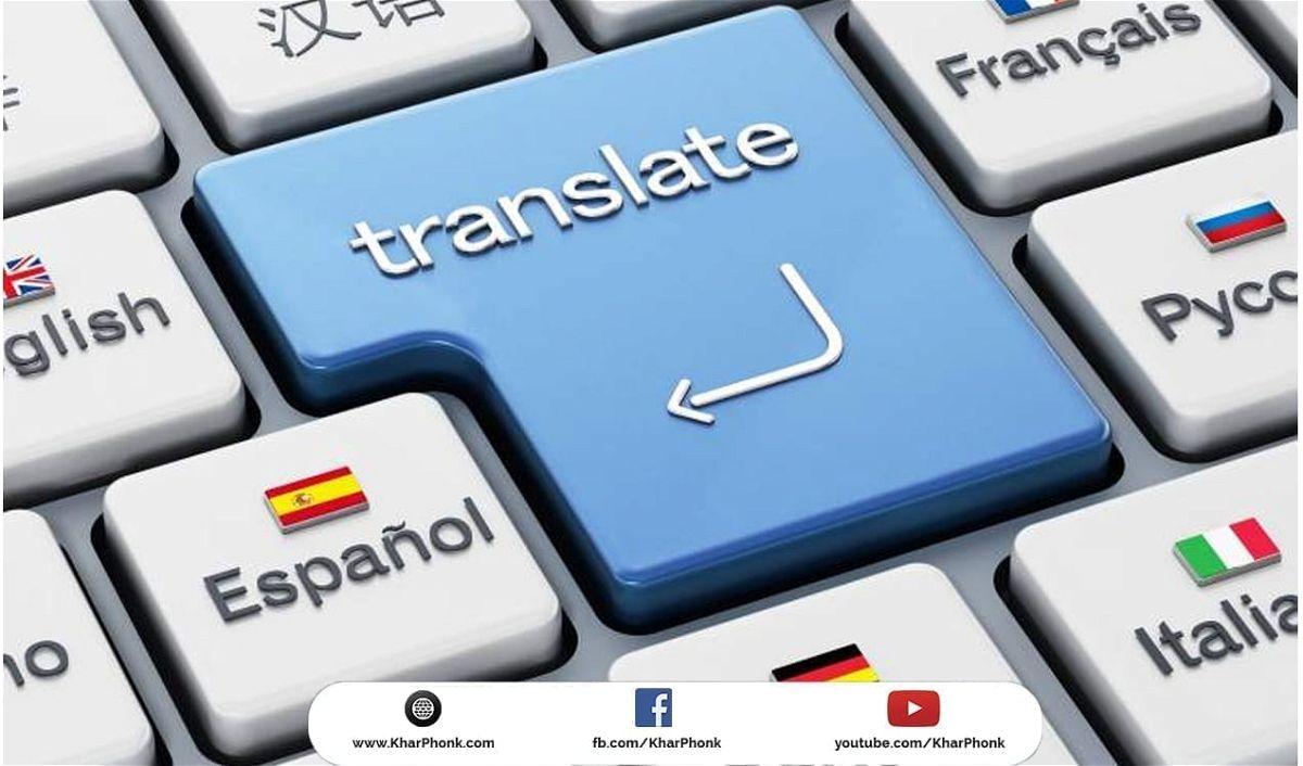 أفضل تطبيقات الترجمة من انجليزي لعربي ومن عربي لانجليزي