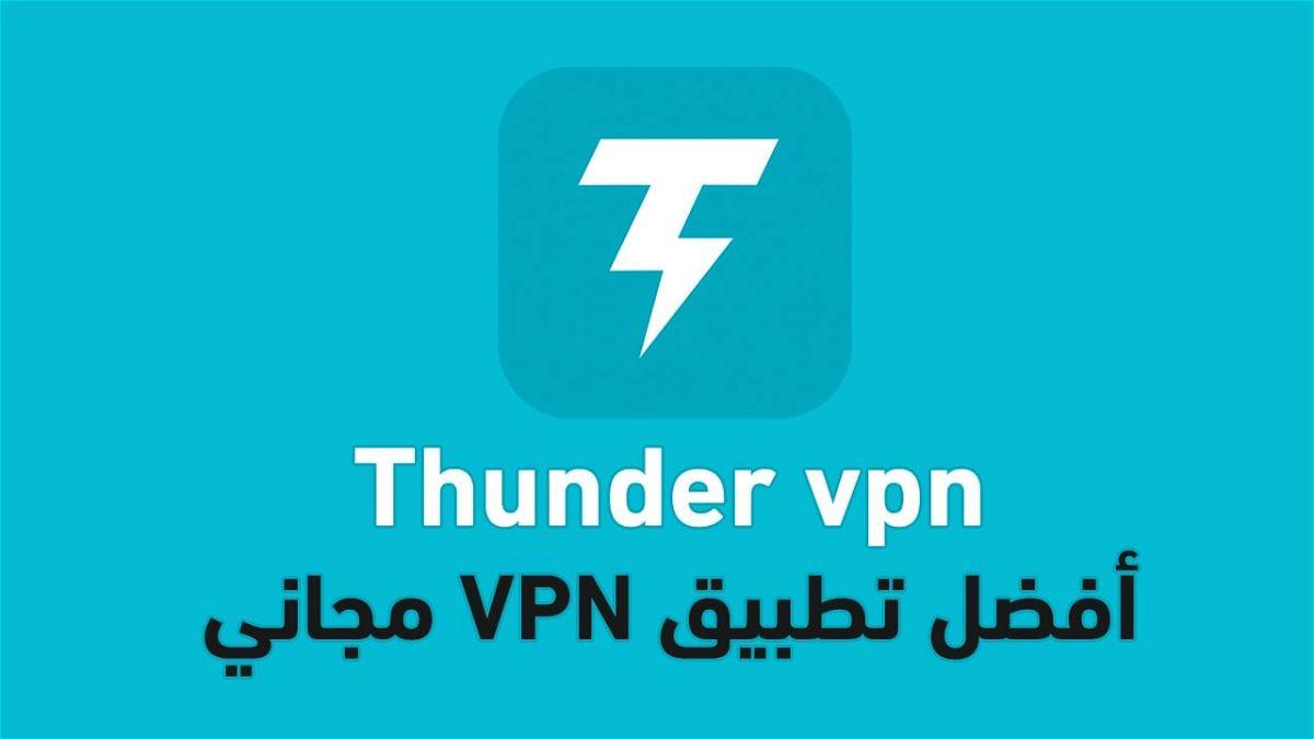 برنامج thunder vpn أفضل تطبيق في بي ان للاندرويد